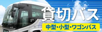 貸切バス(中型・小型・ワゴンバス)