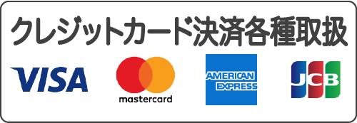 クレジットカード各種取扱