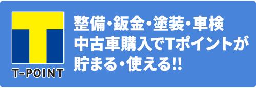 整備・板金・塗装・車検 中古車購入でTポイントが貯まる・使える!!