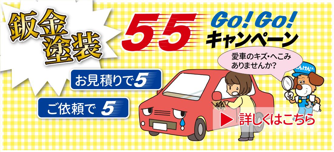 鈑金塗装55キャンペーン
