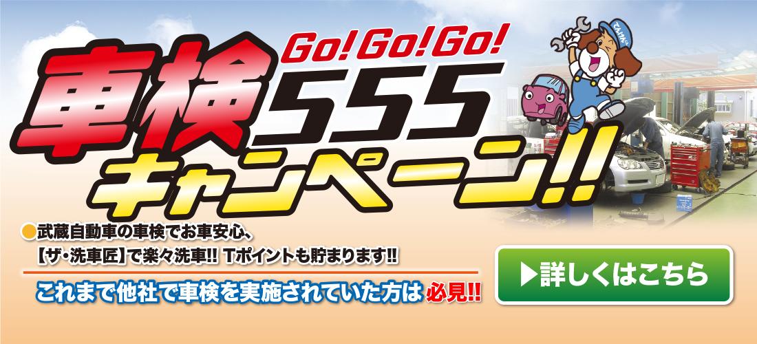 車検555キャンペーン