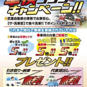 武蔵自動車車検キャンペーン