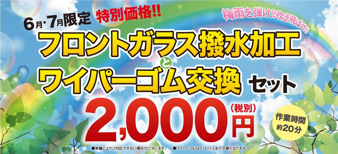 6月7月限定!! フロントガラス撥水加工・ワイパーゴム交換2,000円(税別)