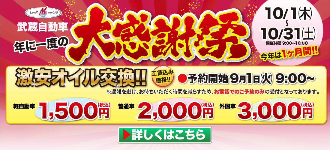 オイル交換が激安!!武蔵自動車大感謝祭