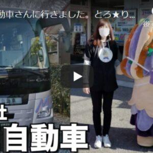 とろりんチャンネル武蔵自動車編