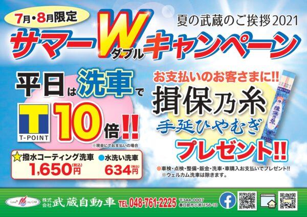 武蔵自動車の【サマーダブルキャンペーン】