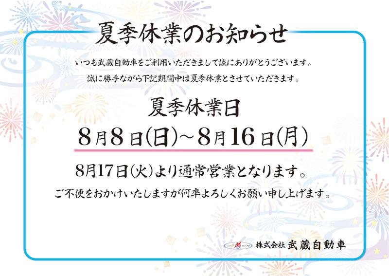 2021年武蔵自動車夏季休業日